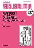臨床実践! 失語症のリハビリテーション (MB Medical Rehabilitation(メディカルリハビリテーション)) 画像