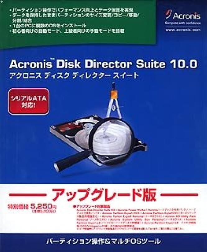 Acronis Disk Director Suite 10.0 アップグレード版