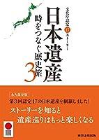 日本遺産3 時をつなぐ歴史旅
