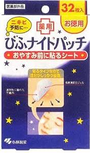 びふナイトパッチ ニキビ予防に おやすみ前に貼るシート 32枚 [医薬部外品]
