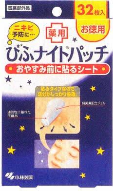 びふナイトパッチ ニキビ予防に おやすみ前に貼るシート 32...
