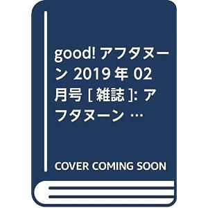 good!アフタヌーン 2019年 02 月号 [雑誌]: アフタヌーン 増刊