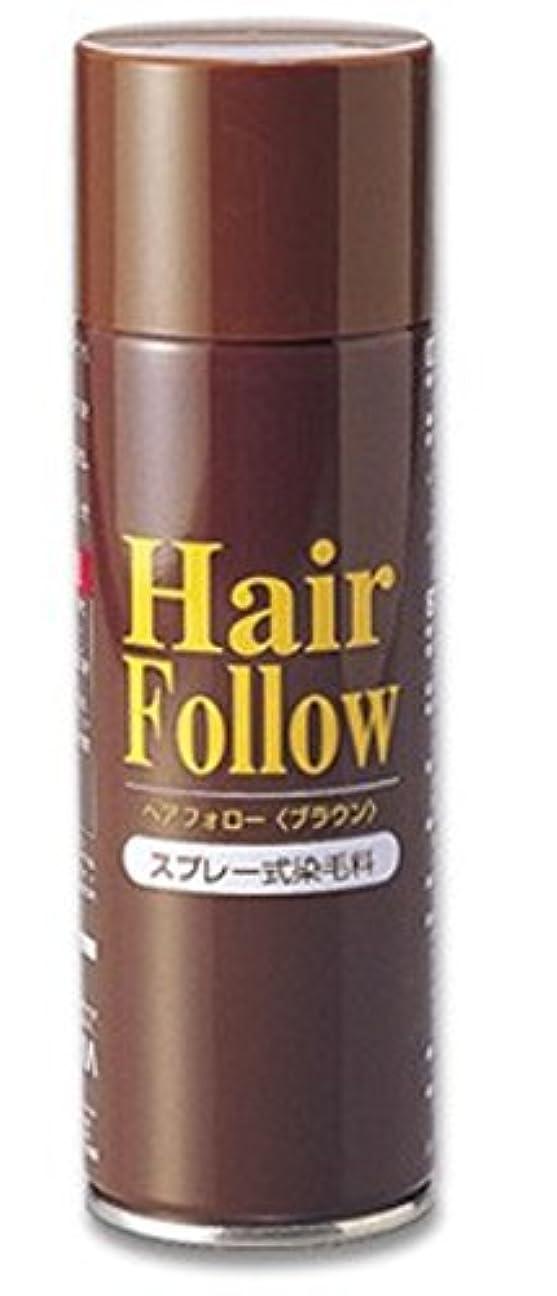 安全なホップ費やすNEW ヘアフォロー スプレー ブラウン スプレー式染毛料 自然に薄毛をボリュームアップ!薄毛隠し かつら (1本)