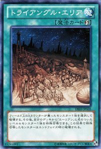 遊戯王カード 【トライアングル・エリア】 DE03-JP105-N ≪デュエリストエディション3 収録カード≫