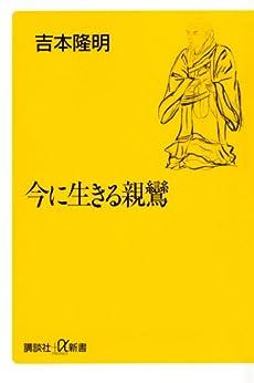 [吉本隆明]の今に生きる親鸞 (講談社+α新書)