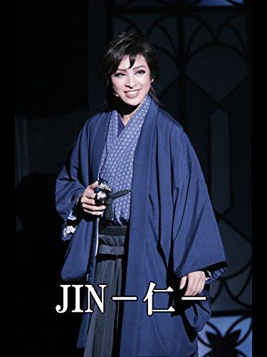 JIN-仁-('12年雪組・宝塚) 雪組 宝塚大劇場