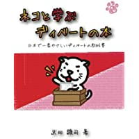 ネコと学ぶディベートの本 - 日本一やさしいディベートの教科書 (MyISBN - デザインエッグ社)