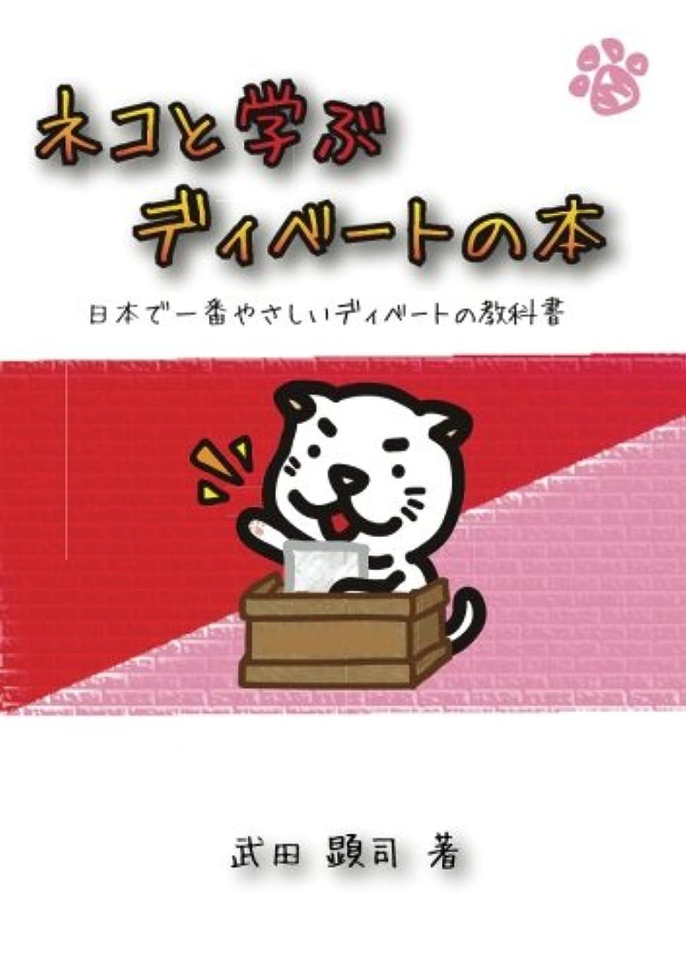レタステクトニック眉ネコと学ぶディベートの本 - 日本一やさしいディベートの教科書 (MyISBN - デザインエッグ社)