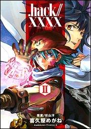 .hack//XXXX 2 (角川コミックス・エース 167-2)の詳細を見る