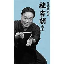落語研究会 桂吉朝 全集 [DVD]