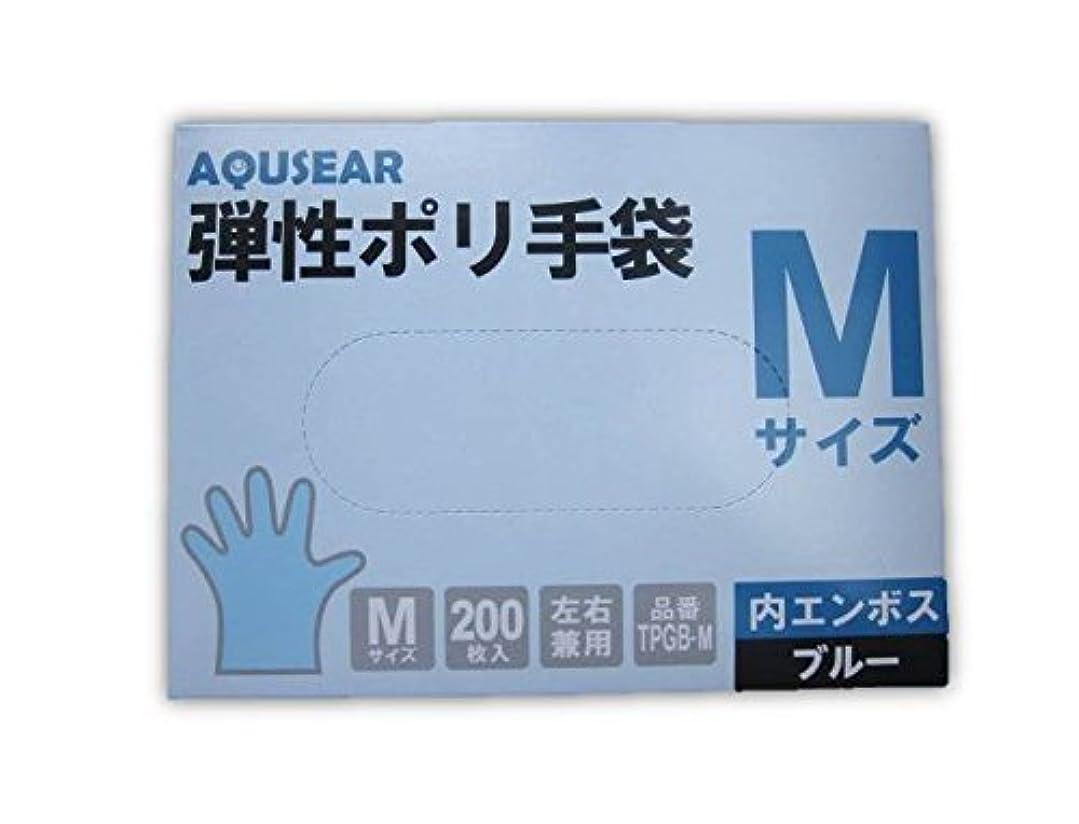 モバイル現象落ち着くAQUSEAR 弾性ポリ手袋 内エンボス ブルー Mサイズ TPGB-M 1ケース4,000枚(200枚×20箱)