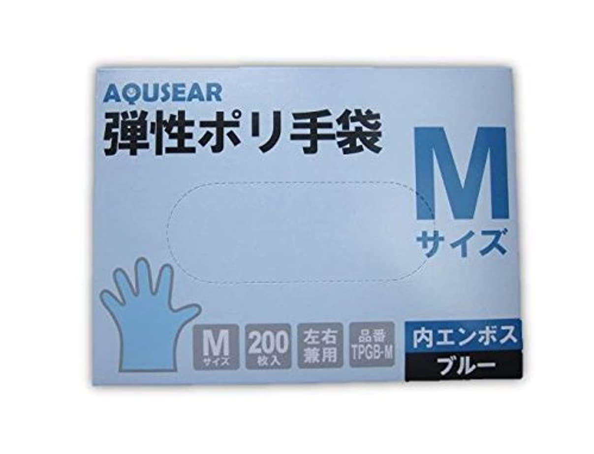 しわ残基潮AQUSEAR 弾性ポリ手袋 内エンボス ブルー Mサイズ TPGB-M 1ケース4,000枚(200枚×20箱)