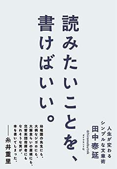 [田中 泰延]の読みたいことを、書けばいい。