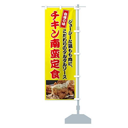 チキン南蛮定食 のぼり旗 サイズ選べます(ジャンボ90x270cm 右チチ)