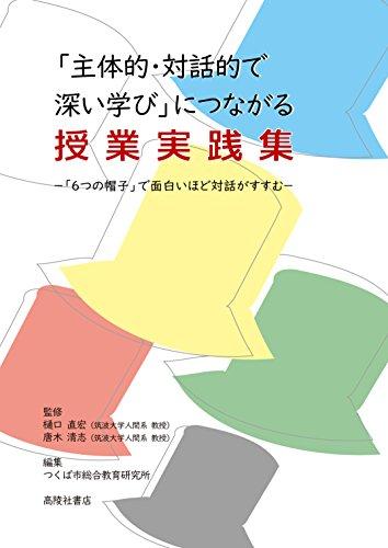 「主体的・対話的で深い学び」につながる授業実践集—「6つの帽子」面白いほど対話がすすむ—
