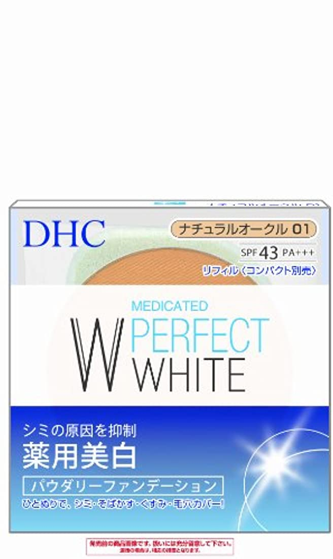 羽黒密接にDHC薬用PWパウダリーファンデNO01 10g