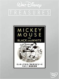ミッキーマウス/B&Wエピソード Vol.1 限定保存版 (初回限定) [DVD]