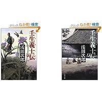 壬生義士伝 上・下巻セット (文春文庫)