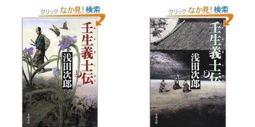 壬生義士伝 上・下巻セット (文春文庫)の詳細を見る