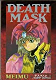 Death mask / Meimu のシリーズ情報を見る