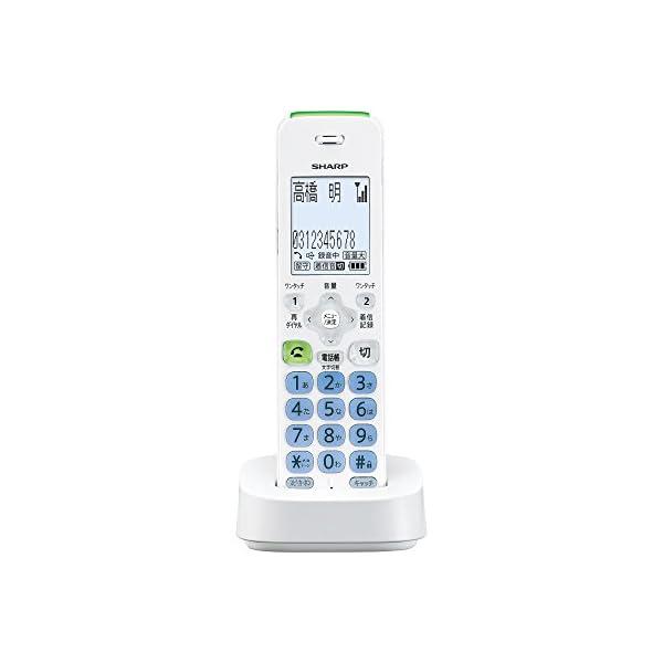 シャープ デジタルコードレス電話機 子機1台 ...の紹介画像3