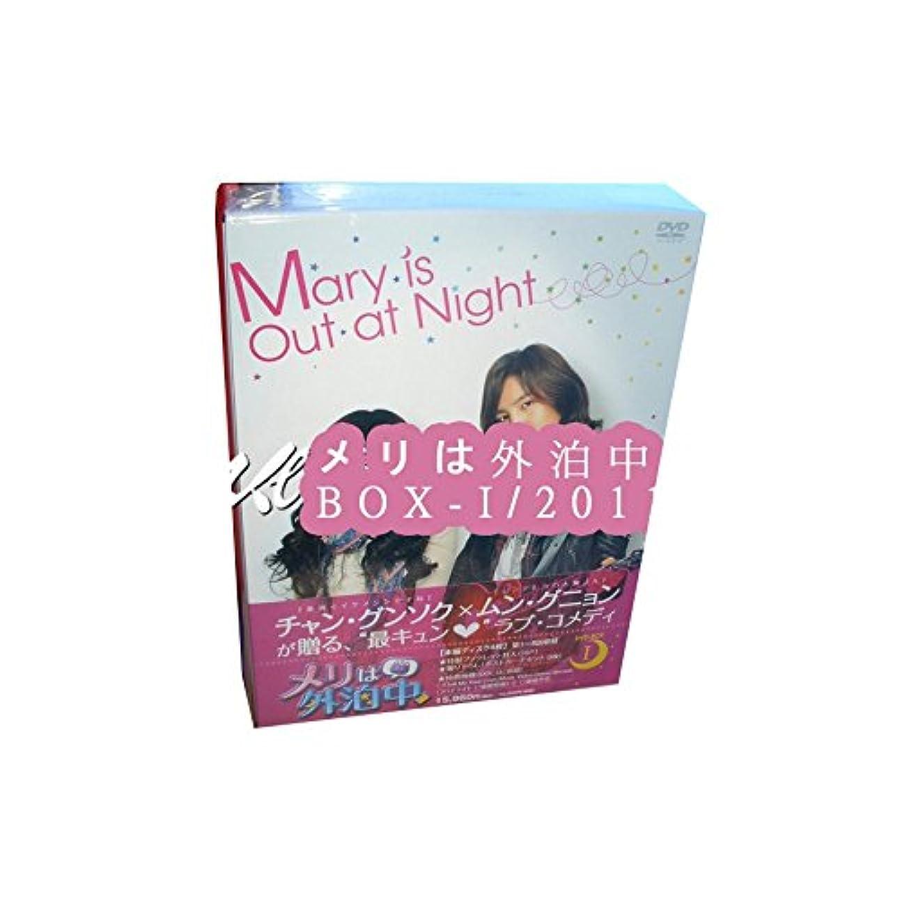 教室長くする音楽を聴くメリは外泊中 BOX I 2011