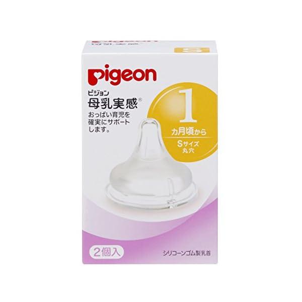 ピジョン 母乳実感 乳首(シリコーンゴム製) 1...の商品画像