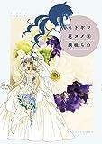セトギワ花ヨメ コミック 1-9巻セット