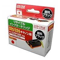 キヤノン用リサイクルインクカートリッジ【BCI-325PGBK互換】 顔料ブラック SHRC-325PGBK