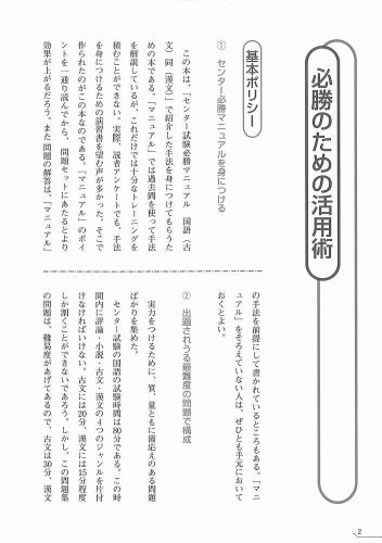 『センター試験必勝トレーニング国語〈古文・漢文〉』の2枚目の画像