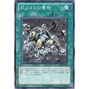 遊戯王カード ポンコツの意地 EXP4-JP017N