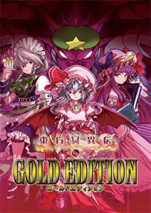 同人ゲーム 東方冥異伝 Gold Edition
