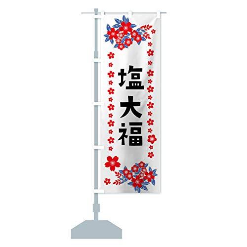 塩大福 のぼり旗 サイズ選べます(ジャンボ90x270cm 左チチ)