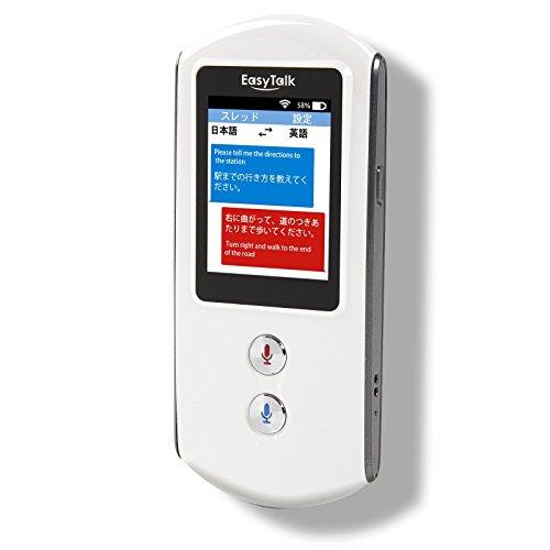 Easytalk(イージートーク) 世界164ヶ国対応 最速0.5秒 瞬間双方向 翻訳機 Wi-Fi対応 4G回線対応 テザリング...