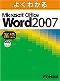よくわかるMicrosoft Office Word2007 (基礎)