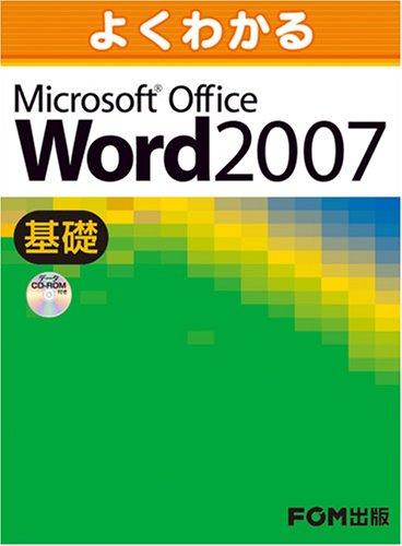 よくわかるMicrosoft Office Word2007 (基礎)の詳細を見る