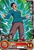 スーパードラゴンボールヒーローズ/第3弾/SH03-42 孫悟飯:GT C