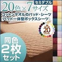 パッド一体型ボックスシーツ2枚セット セミダブル ロイヤルバイオレット 同色2枚セット ザブザブ気持ちいい コットンタオル