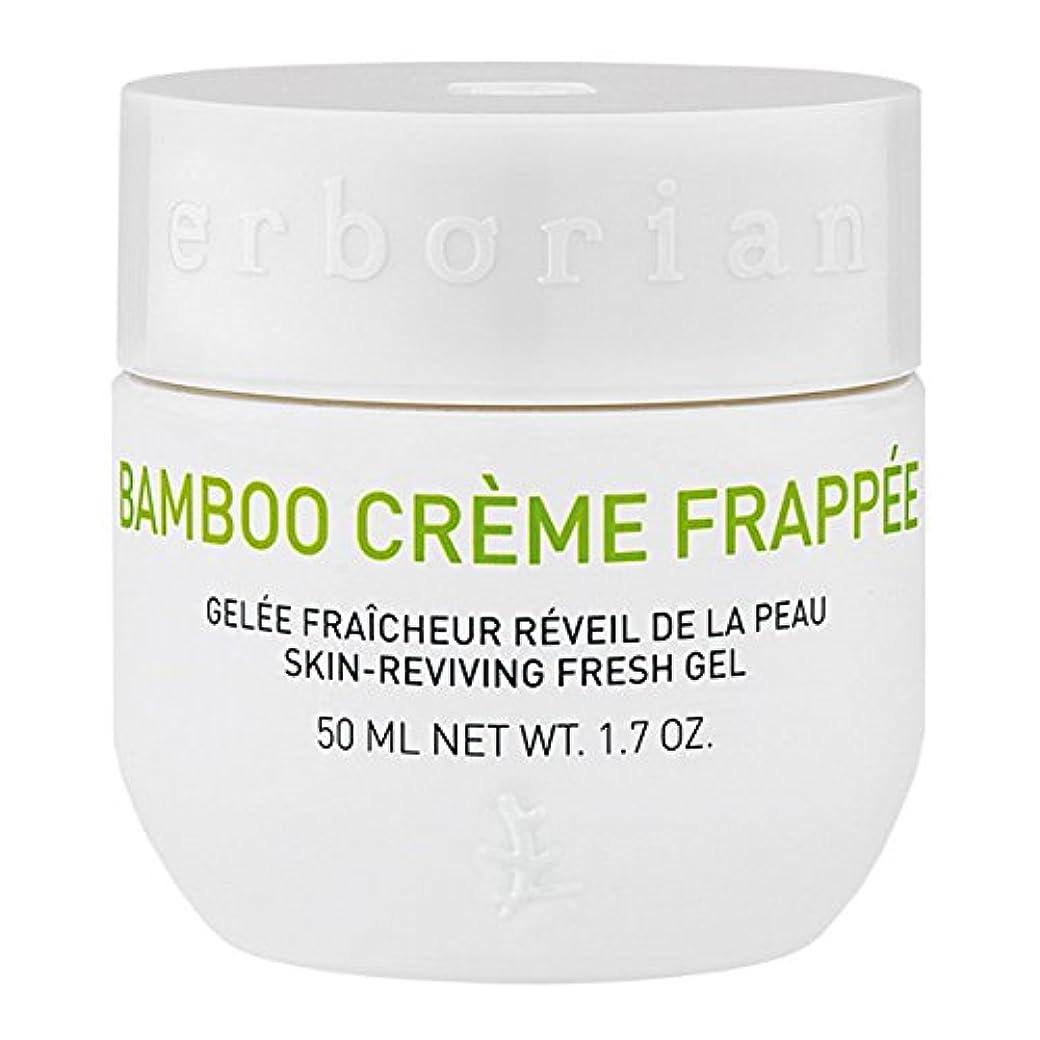 チョコレートリサイクルする掃除Erborian Bamboo Creme Frappee 50ml [並行輸入品]