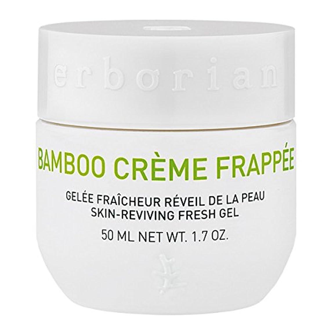 準備したフリースレジErborian Bamboo Creme Frappee 50ml [並行輸入品]