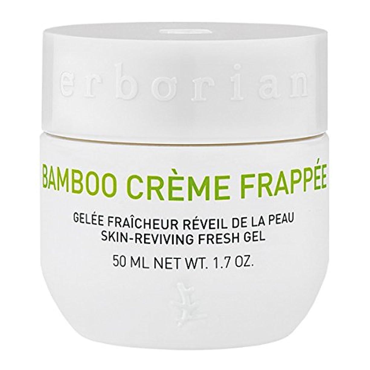 今後すべてはねかけるErborian Bamboo Creme Frappee 50ml [並行輸入品]