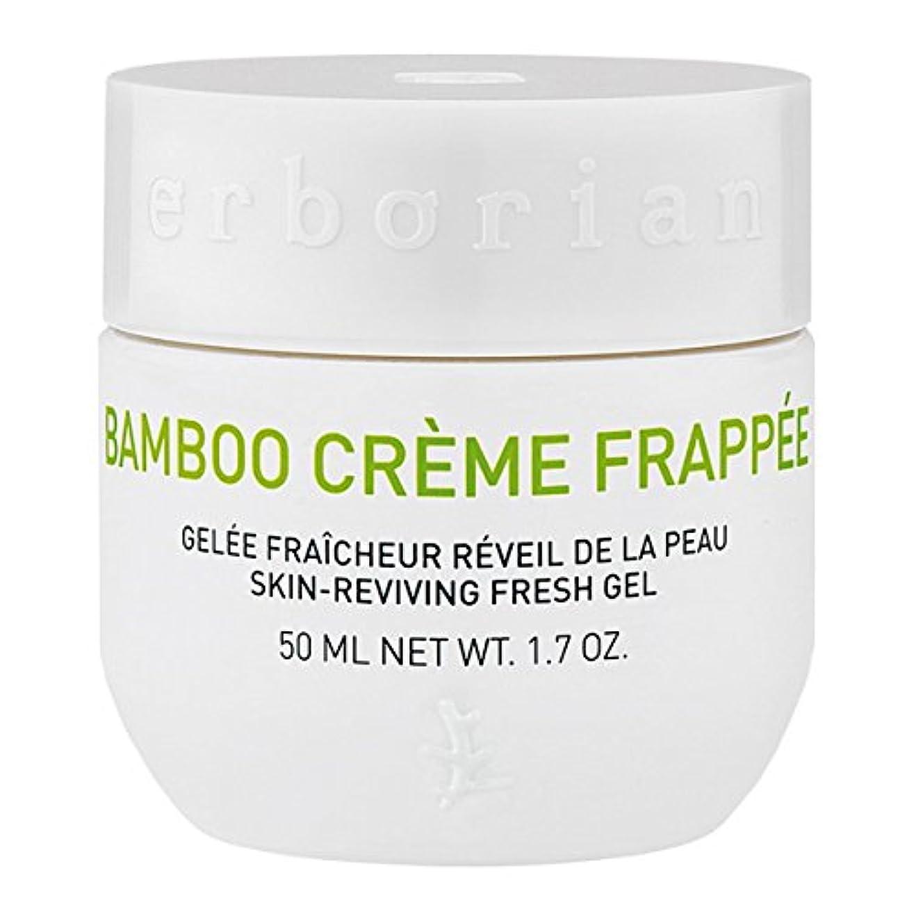 自分の珍しい一目Erborian Bamboo Creme Frappee 50ml [並行輸入品]