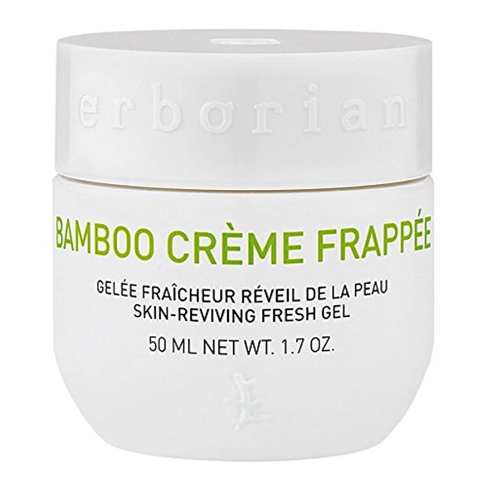 荒れ地アミューズメントタイヤErborian Bamboo Creme Frappee 50ml [並行輸入品]