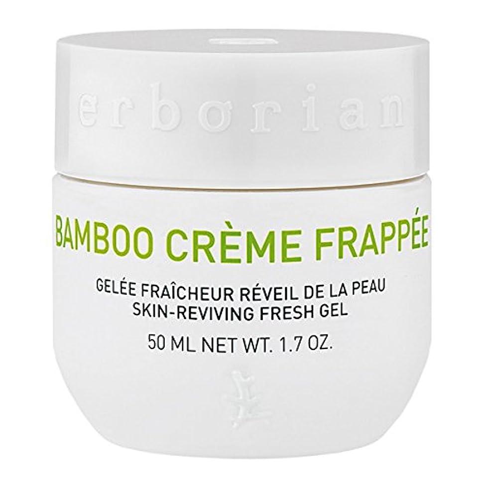 剥離よく話されるグローブErborian Bamboo Creme Frappee 50ml [並行輸入品]