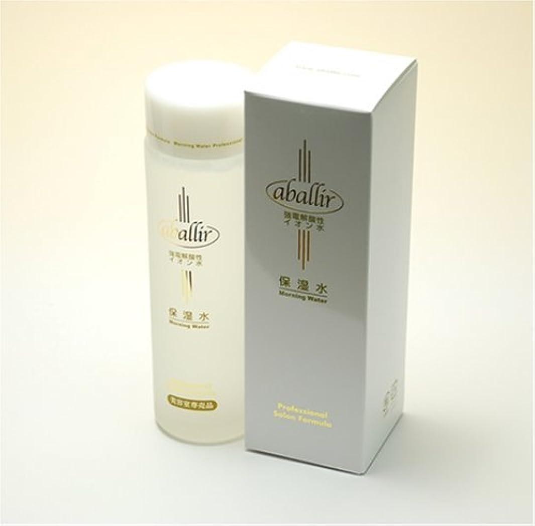 ロデオおもてなし分類するアバリール保湿水 120ml