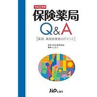 保険薬局Q&A 平成22年版 [薬局・薬剤師業務のポイント]