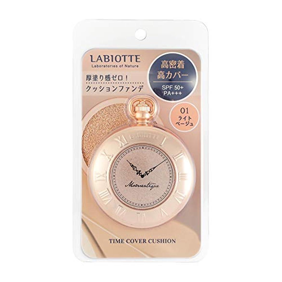 音民間手荷物LABIOTTE(ラビオッテ) タイムカバークッションファンデ 01 ライトベージュ (13g)