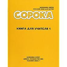 Soroka Russian for Kids