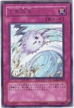 遊戯王/第5期/6弾/GLAS-JP067 上昇気流 R