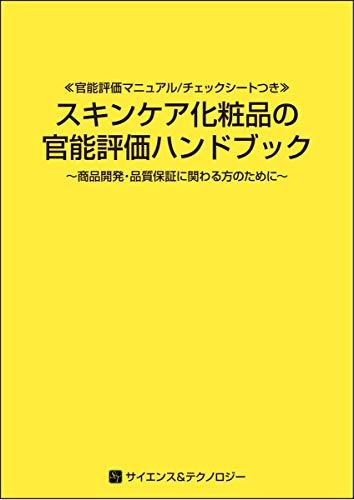 ≪官能評価マニュアル/チェックシートつき≫ スキンケア化粧品...